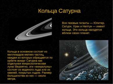 Кольца Сатурна Кольца в основном состоят из миллиардов мелких частиц, каждая ...