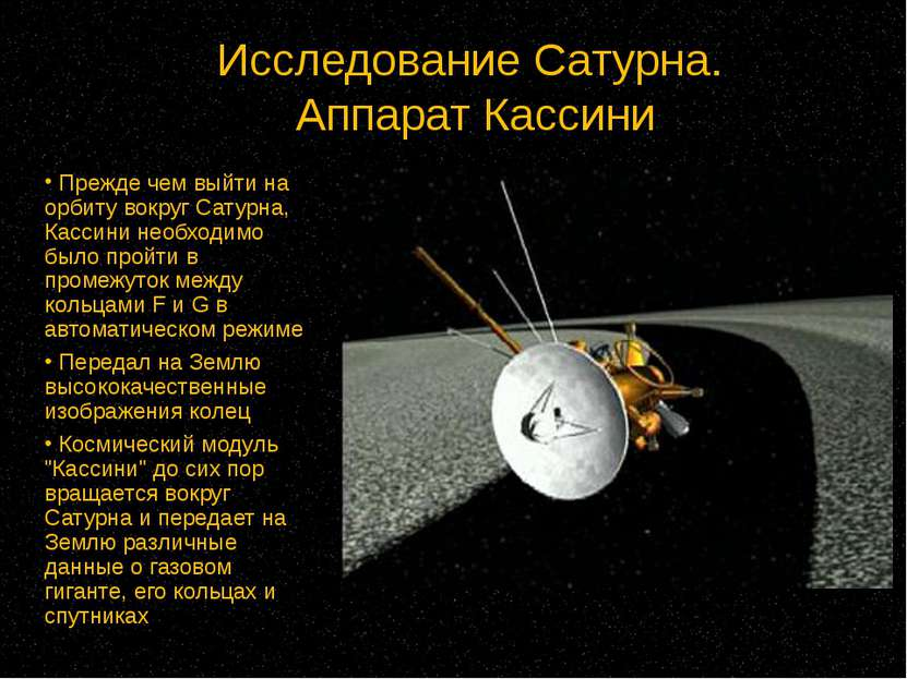 Исследование Сатурна. Аппарат Кассини Прежде чем выйти на орбиту вокруг Сатур...