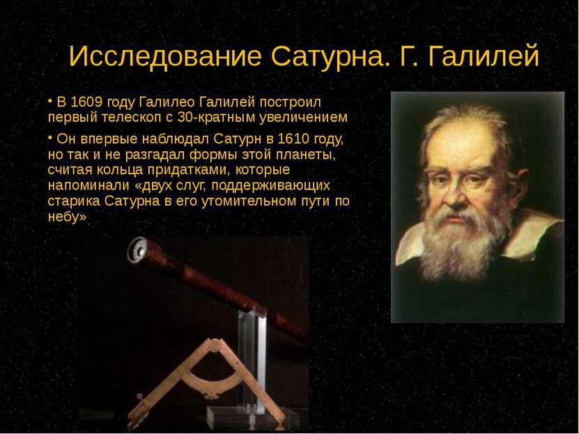 Исследование Сатурна. Г. Галилей В 1609 году Галилео Галилей построил первый ...
