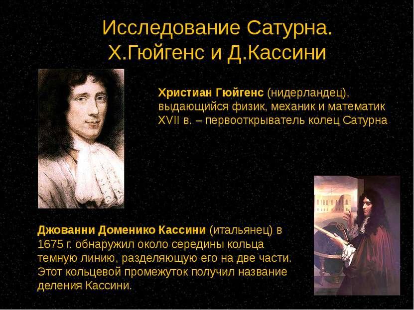 Исследование Сатурна. Х.Гюйгенс и Д.Кассини Джованни Доменико Кассини (италья...