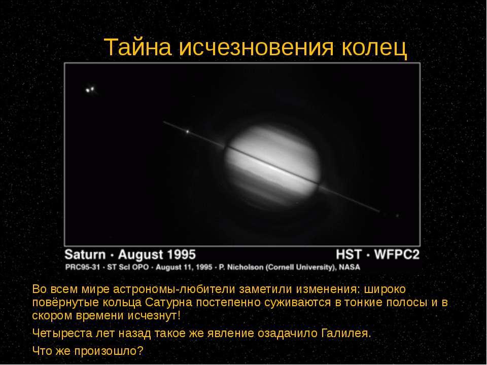 Тайна исчезновения колец Во всем мире астрономы-любители заметили изменения: ...