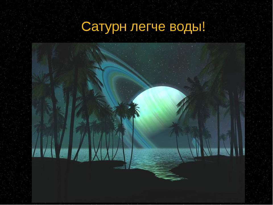 Сатурн легче воды!