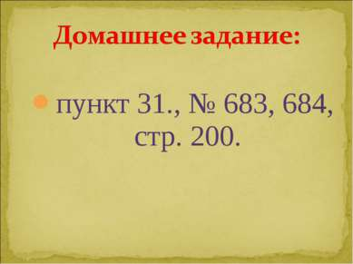 пункт 31., № 683, 684, стр. 200.