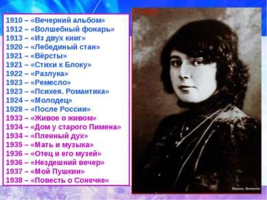 1910 – «Вечерний альбом» 1912 – «Волшебный фонарь» 1913 – «Из двух книг» 1920...