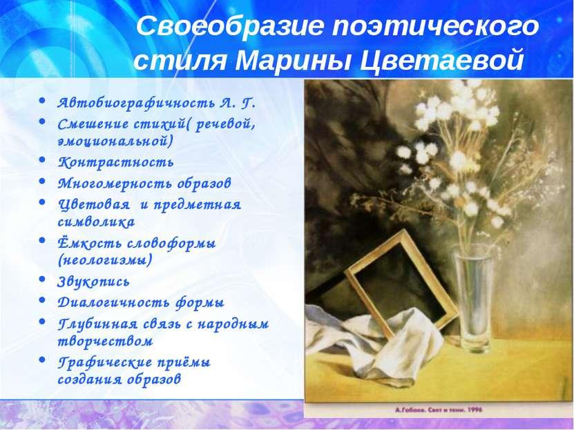 Своеобразие поэтического стиля Марины Цветаевой Автобиографичность Л. Г. Смеш...