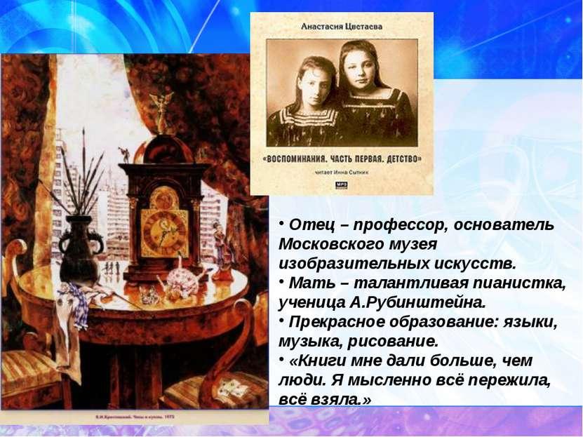 Отец – профессор, основатель Московского музея изобразительных искусств. Мать...