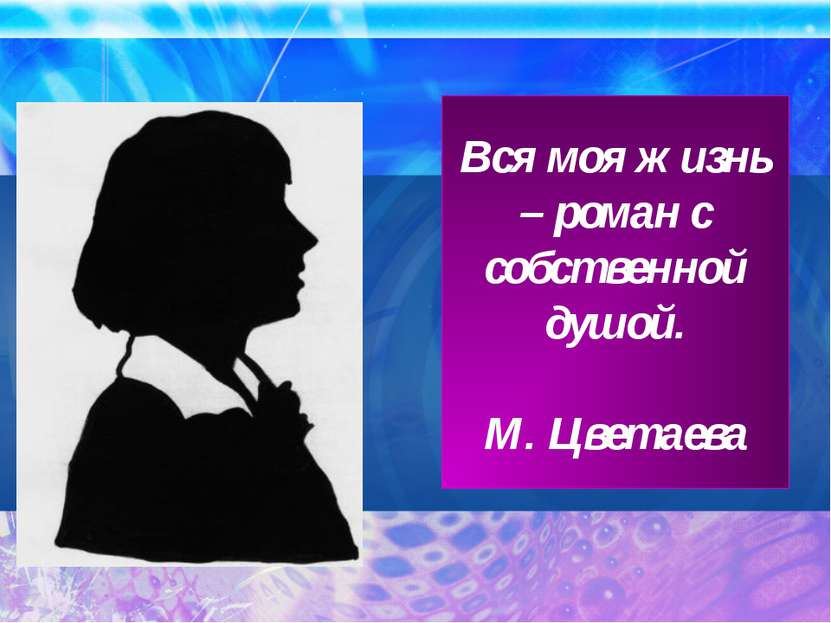 Вся моя жизнь – роман с собственной душой. М. Цветаева