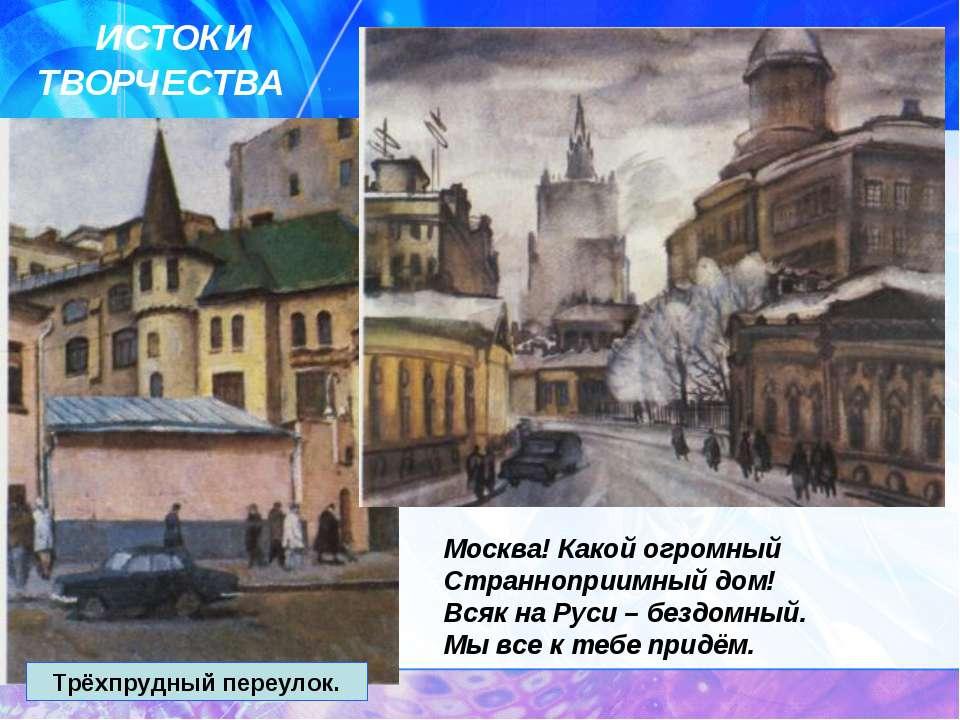 ИСТОКИ ТВОРЧЕСТВА Трёхпрудный переулок. Москва! Какой огромный Странноприимны...