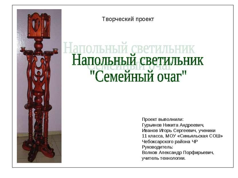 Творческий проект Проект выполнили: Гурьянов Никита Андреевич, Иванов Игорь С...