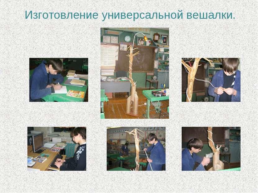 Изготовление универсальной вешалки.