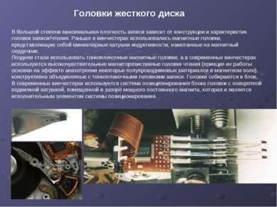 В большой степени максимальная плотность записи зависит от конструкции и хара...