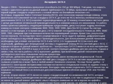 Интерфейс SATA II Введен с 2004 г. Увеличилась пропускная способность (со 150...