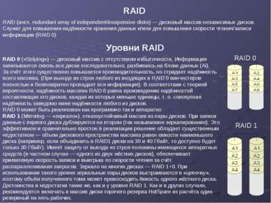 RAID (англ. redundant array of independent/inexpensive disks) — дисковый масс...