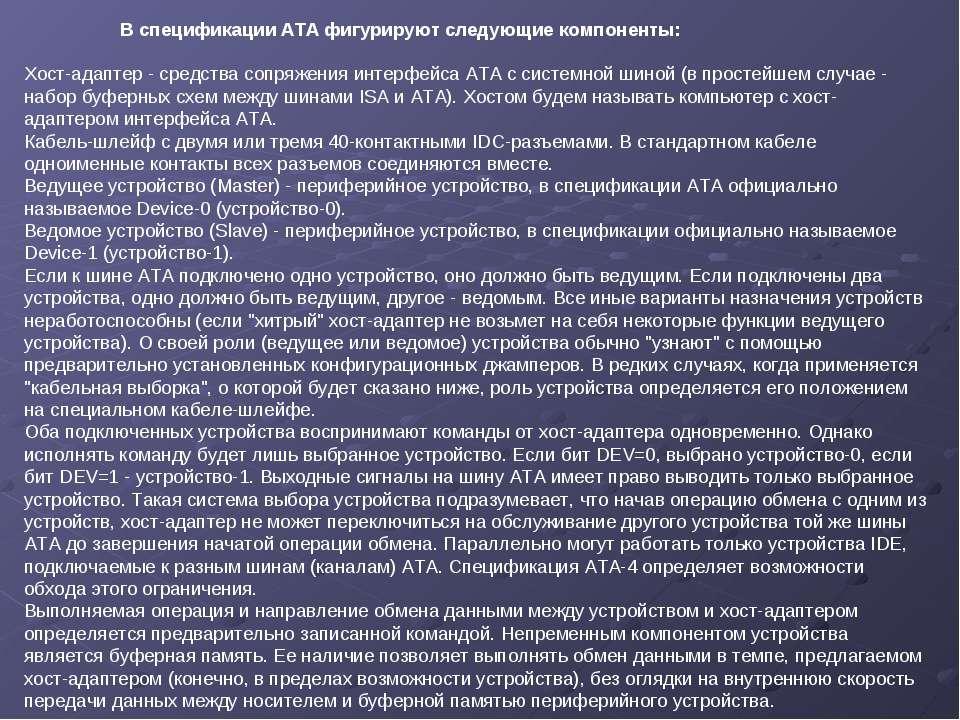 В спецификации ATA фигурируют следующие компоненты: Хост-адаптер - средства с...