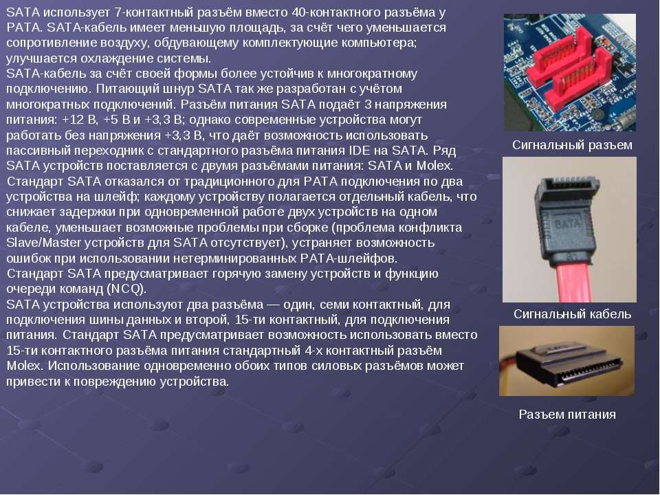 SATA использует 7-контактный разъём вместо 40-контактного разъёма у PATA. SAT...