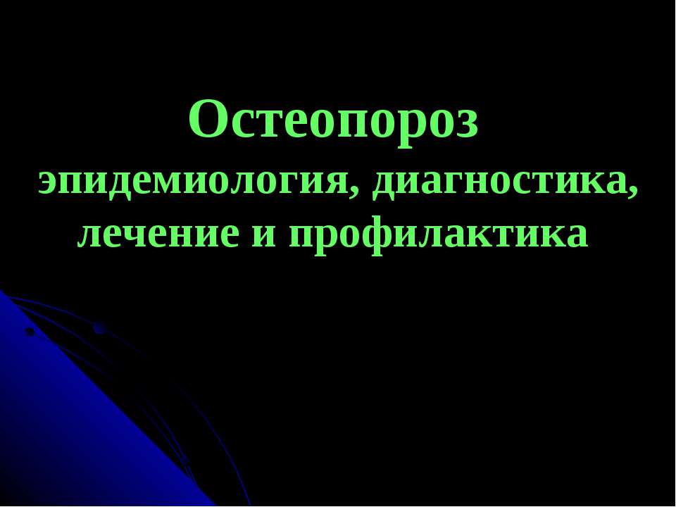 Остеопороз эпидемиология, диагностика, лечение и профилактика