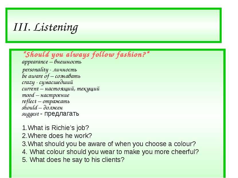 "III. Listening ""Should you always follow fashion?"" appearance – внешность per..."