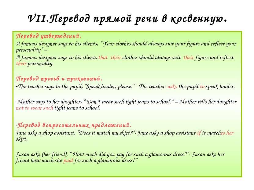 VII.Перевод прямой речи в косвенную. Перевод утверждений. A famous designer s...