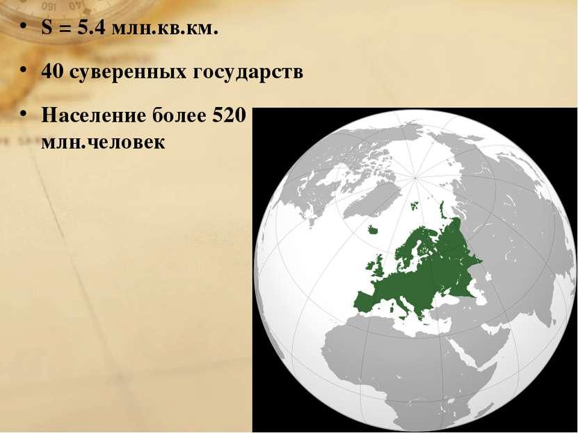 S = 5.4 млн.кв.км. 40 суверенных государств Население более 520 млн.человек