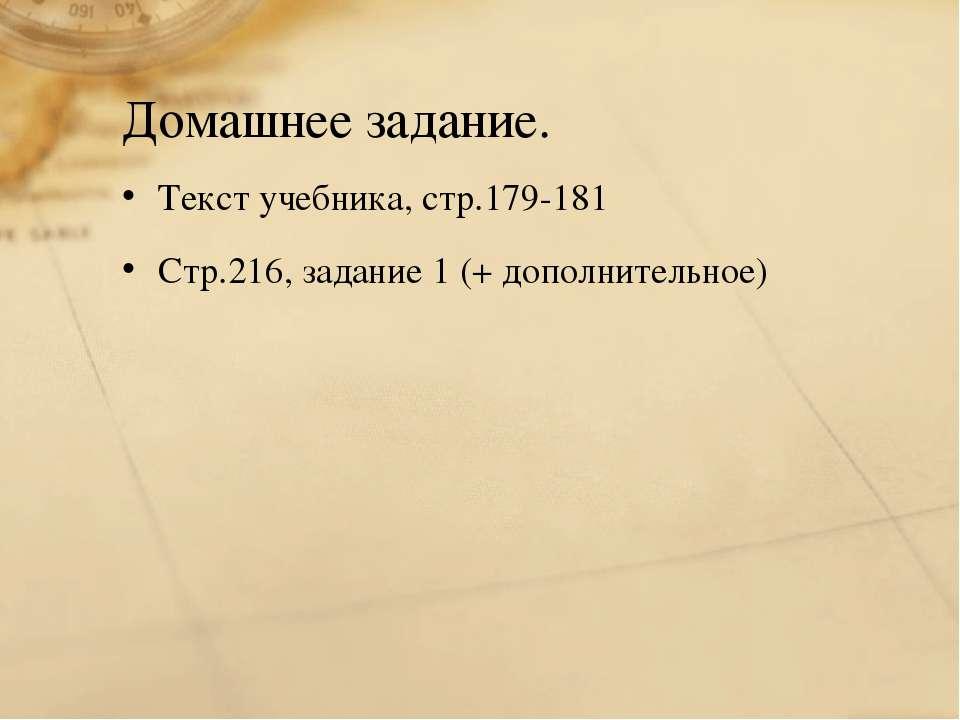Домашнее задание. Текст учебника, стр.179-181 Стр.216, задание 1 (+ дополните...