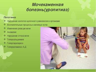 Мочекаменная болезнь(уролитиаз) Патогенез Нарушение кислотно-щелочного равнов...