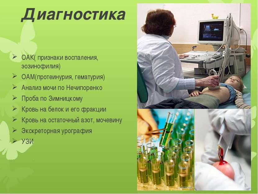 Диагностика ОАК( признаки воспаления, эозинофилия) ОАМ(протеинурия, гематурия...