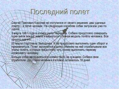 Последний полет Сергей Павлович Королев не отступился от своего решения: два ...