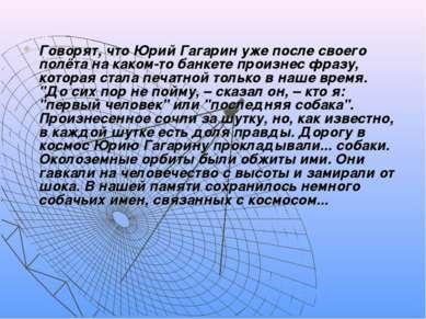 Говорят, что Юрий Гагарин уже после своего полёта на каком-то банкете произне...