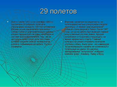 29 полетов Всего с июля 1951-го по сентябрь 1962-го состоялось 29 собачьих по...