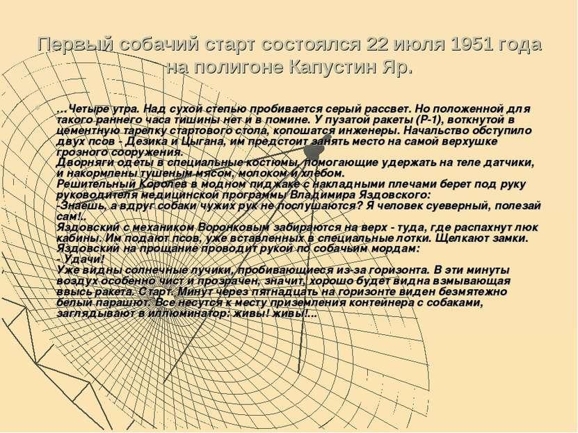 Первый собачий старт состоялся 22 июля 1951 года на полигоне Капустин Яр. …Че...