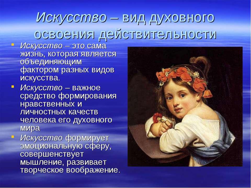 Искусство – вид духовного освоения действительности Искусство – это сама жизн...