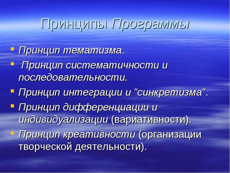Принципы Программы Принцип тематизма. Принцип систематичности и последователь...