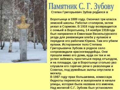 Степан Григорьевич Зубов родился в Воротынце в 1889 году. Окончил три класса ...