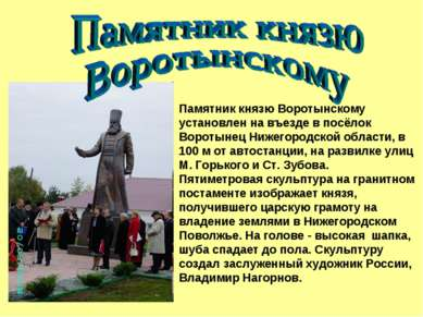 Памятник князю Воротынскому установлен на въезде в посёлок Воротынец Нижегоро...