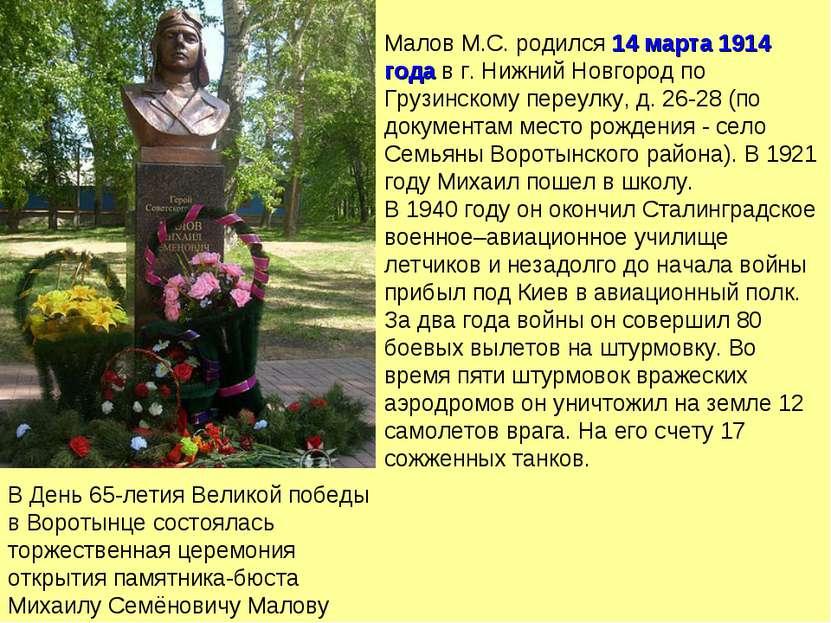 В День 65-летия Великой победы в Воротынце состоялась торжественная церемония...