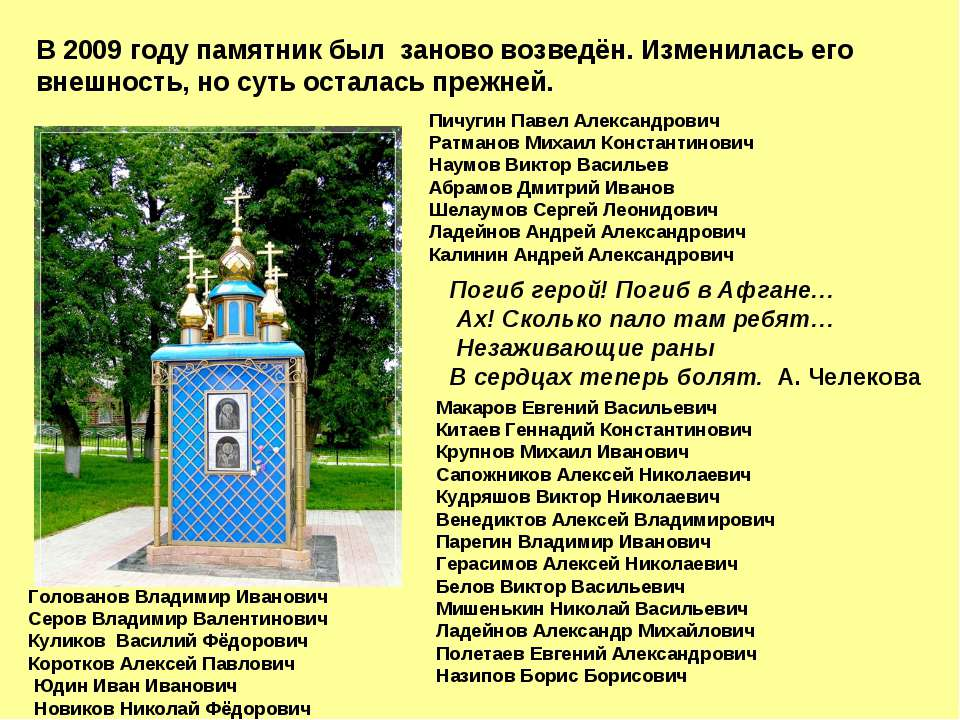В 2009 году памятник был заново возведён. Изменилась его внешность, но суть о...