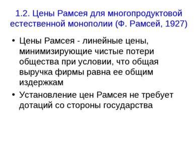 1.2. Цены Рамсея для многопродуктовой естественной монополии (Ф. Рамсей, 1927...
