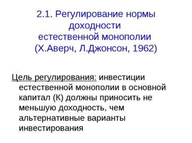2.1. Регулирование нормы доходности естественной монополии (Х.Аверч, Л.Джонсо...