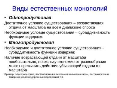 Виды естественных монополий Однопродуктовая Достаточное условие существования...