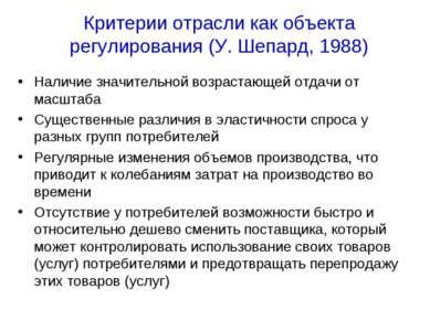 Критерии отрасли как объекта регулирования (У. Шепард, 1988) Наличие значител...