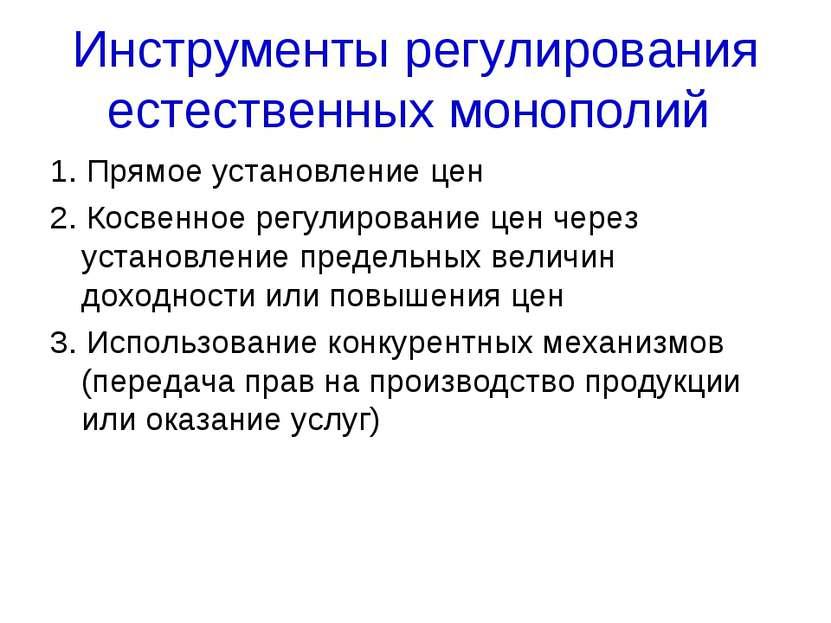 Инструменты регулирования естественных монополий 1. Прямое установление цен 2...