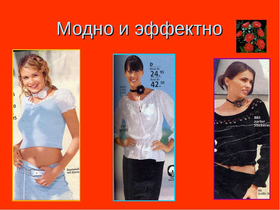 Модно и эффектно