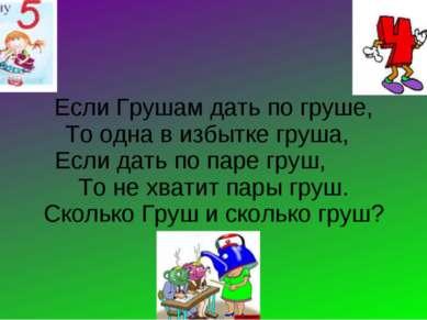 Если Грушам дать по груше, То одна в избытке груша, Если дать по паре груш, Т...