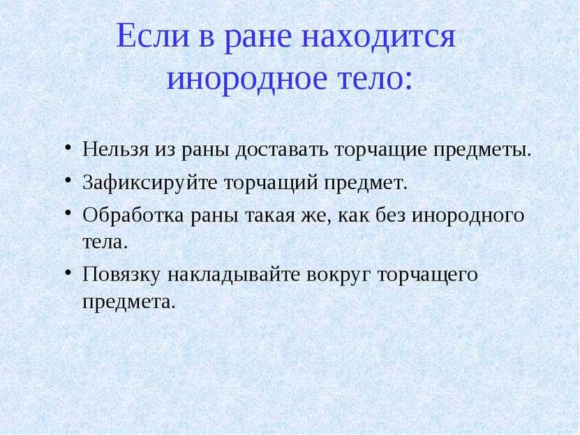 Если в ране находится инородное тело: Нельзя из раны доставать торчащие предм...
