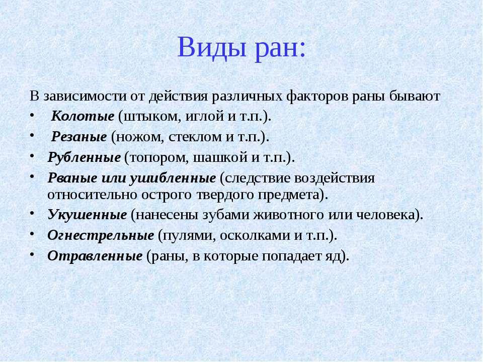 Виды ран: В зависимости от действия различных факторов раны бывают Колотые (ш...