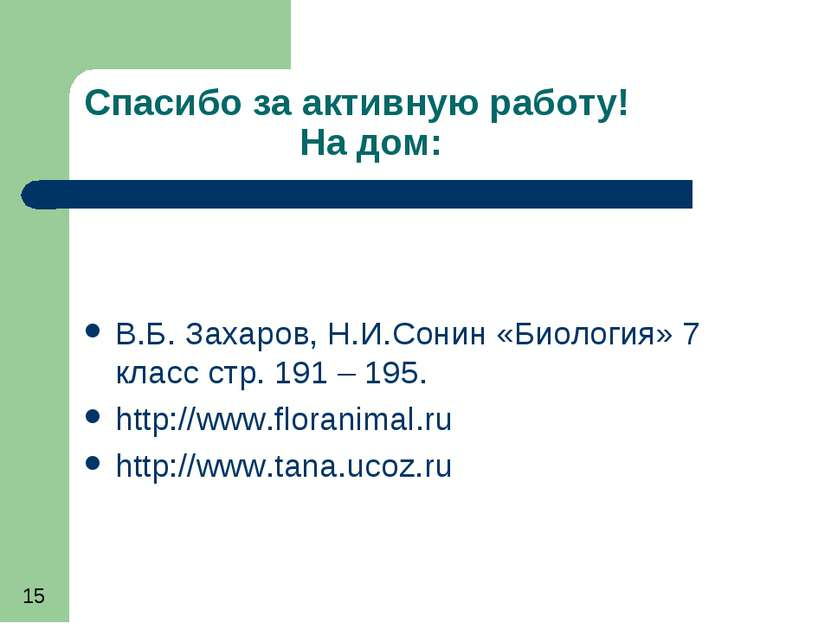 Спасибо за активную работу! На дом: В.Б. Захаров, Н.И.Сонин «Биология» 7 клас...