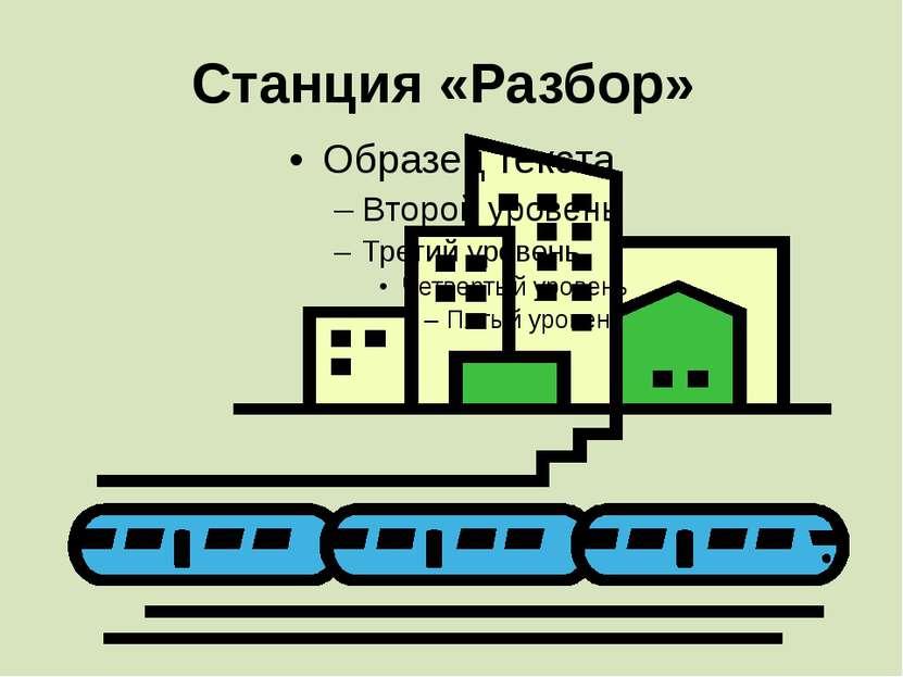 Станция «Разбор»