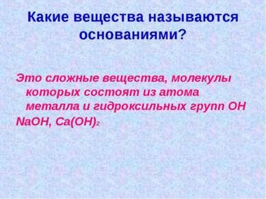 Какие вещества называются основаниями? Это сложные вещества, молекулы которых...