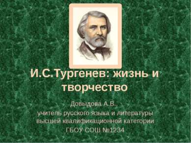 И.С.Тургенев: жизнь и творчество Довыдова А.В., учитель русского языка и лите...