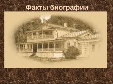 Факты биографии Годы жизни: 1818 – 1883; Происхождение – дворянское; Родовая ...